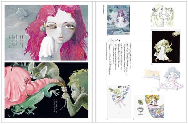 Akira Uno Art Works- AQUIRAX WORKS - Japanese illustration book