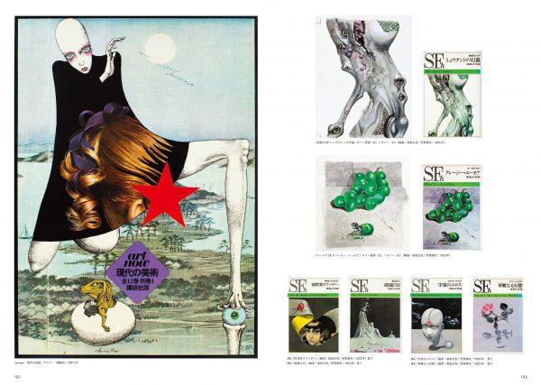 Akira Uno Art Works- Chronicle - Japanese illustration book