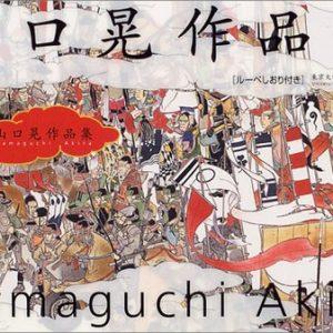 Akira Yamaguchi Art Works Book-Japanese Art Book