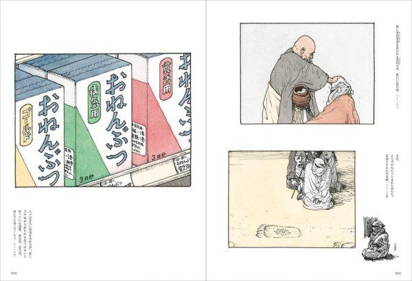 Akira Yamaguchi - Shinran Complete Illustrations - Japanese Art Book