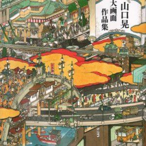 Akira Yamaguchi-The Big Picture Art Works-Japanese Art Book