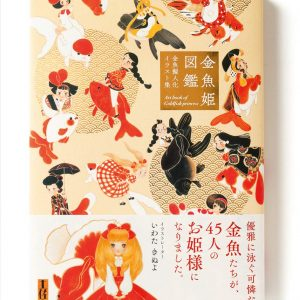 Art book of Goldfish princess - Anthropomorphic illustration - Kinuyo Iwata -Japanese Illustration