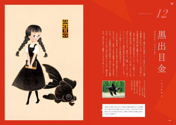 Art book of Goldfish princess - Anthropomorphic illustration - Kinuyo Iwata -Japanese Illustration