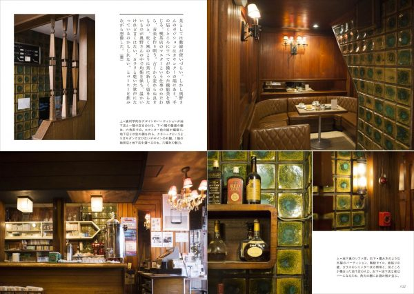 Cafe and interior WEST - Japanese retro(showa)