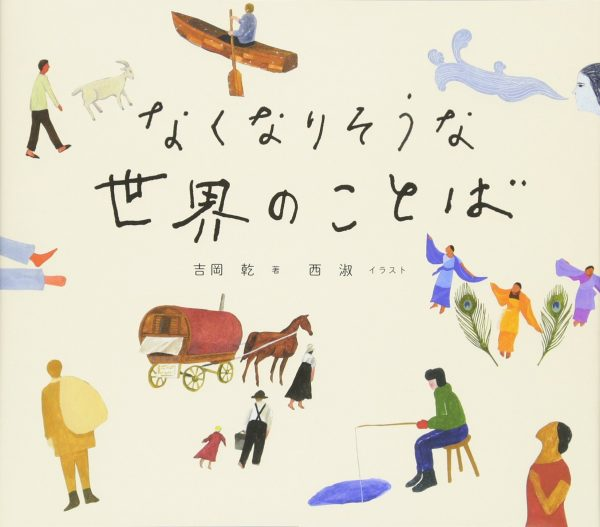 Words of the world that are about to disappear - Nishi Syuku - Japanese picture book