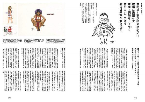 ANNORMAL - Moyoco Anno - Japanese manga