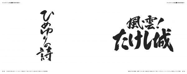 Eita Shinohara's TV title design - Japanese Typography