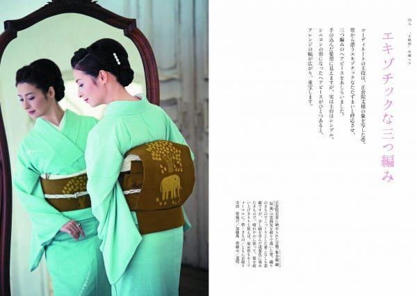 Hair that looks good on kimono - Japanese fashion book