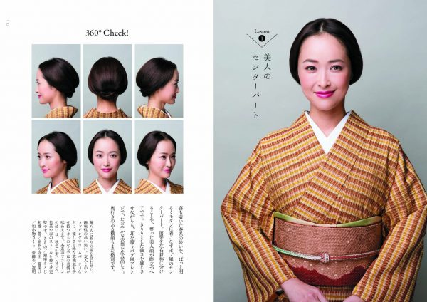 Hair that looks good on kimono - Japanese fashion book