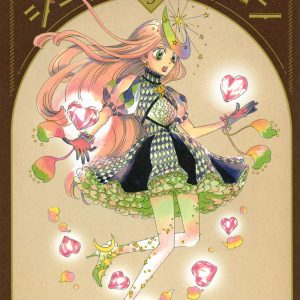 [New Edition] Sugar Sugar Rune vol.3 - Moyoco Anno - Japanese manga comic