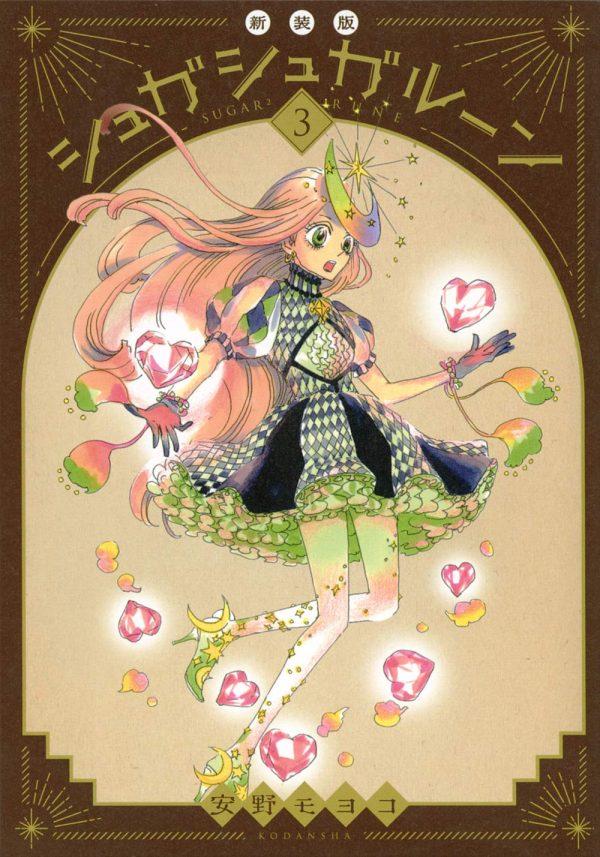 [New Edition] Sugar Sugar Rune vol.3 - Moyoco Anno - Japanese manga comic