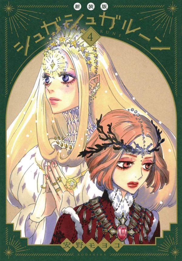 [New Edition] Sugar Sugar Rune vol.4 - Moyoco Anno - Japanese manga comic