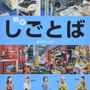 SHIGOTOBA 3 - The Working Place of Japan Professionals - Noritake Suzuki