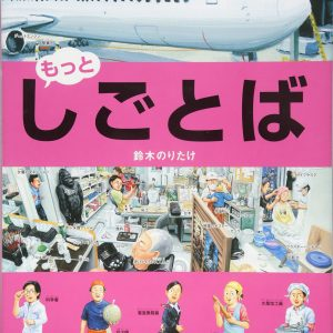 SHIGOTOBA 5-The Working Place of Japan Professionals-Noritake Suzuki