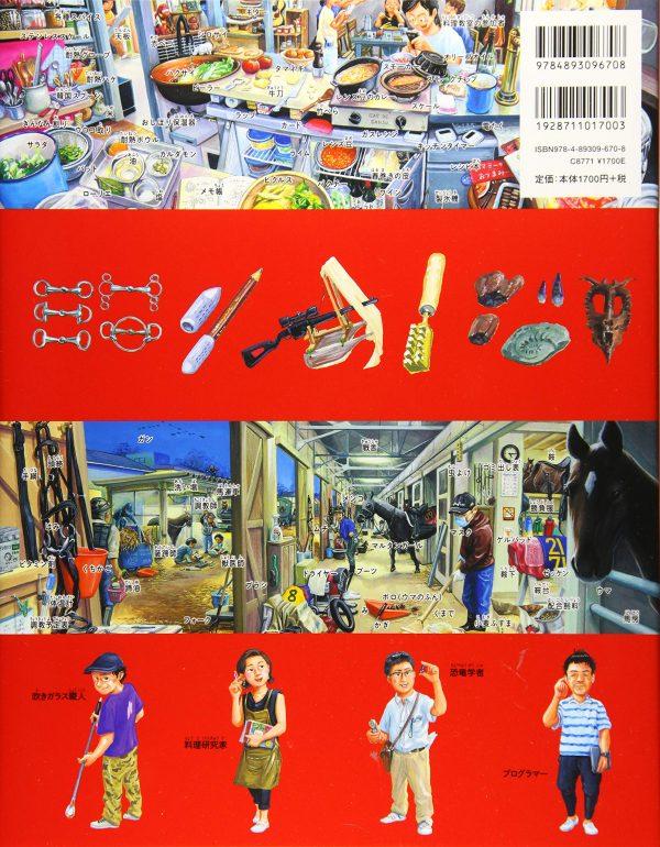SHIGOTOBA 6-The Working Place of Japan Professionals-Noritake Suzuki