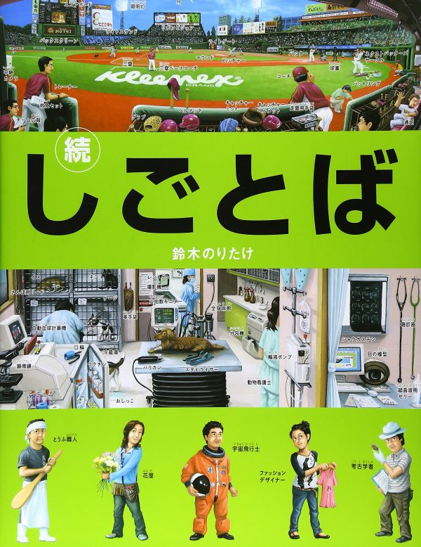 SHIGOTOBA II - The Working Place of Japan Professionals - Noritake Suzuki