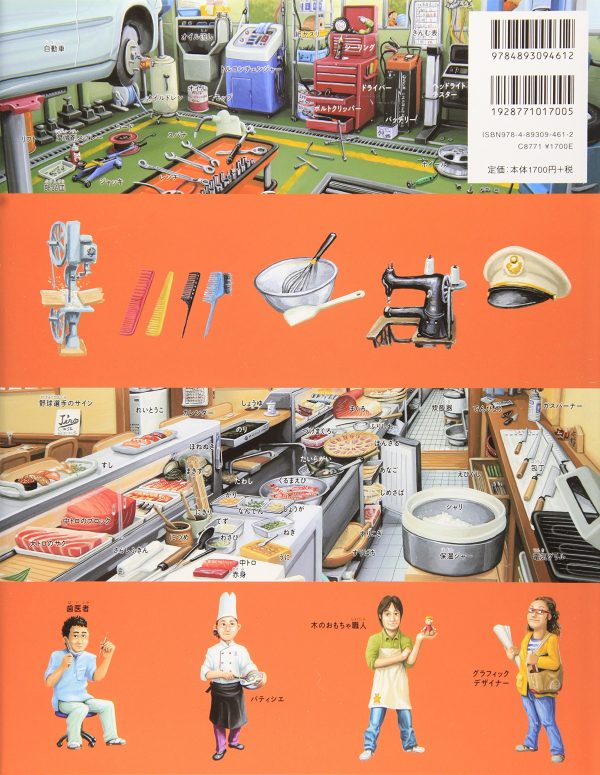 SHIGOTOBA - The Working Place of Japan Professionals - Noritake Suzuki