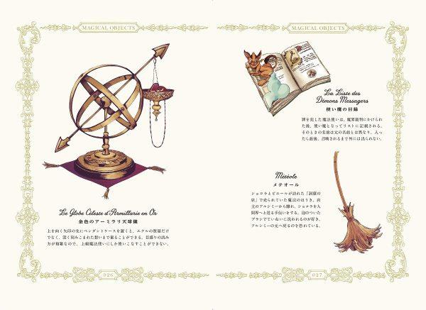 Sugar Sugar Rune Collection Book -Moyoco Anno - Japanese manga