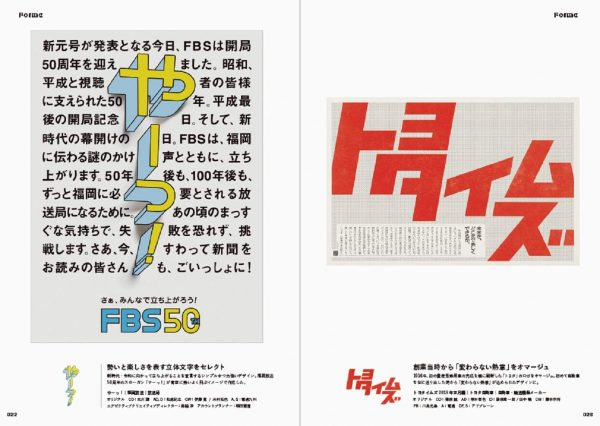 Title Design-How to make it stand out by arranging,creating and placing letters. - Japanese Typography
