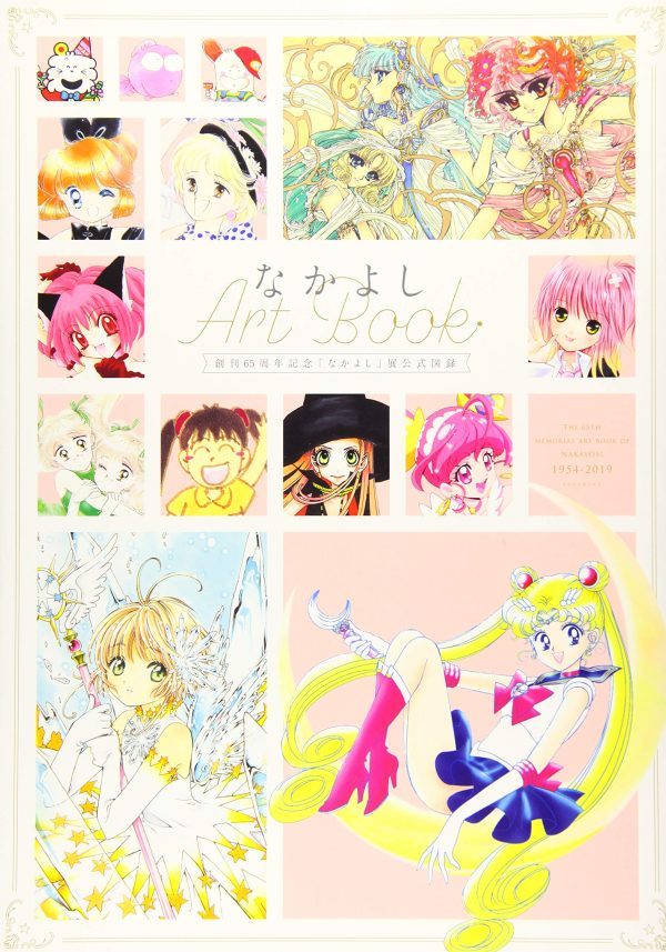 65th Anniversary -Nakayoshi- Exhibition Official Catalog Nakayoshi ArtBook
