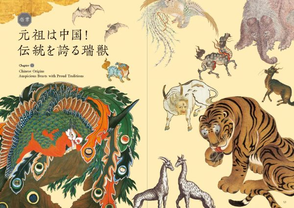 A rare beast that calls for happiness - Japanese culture book
