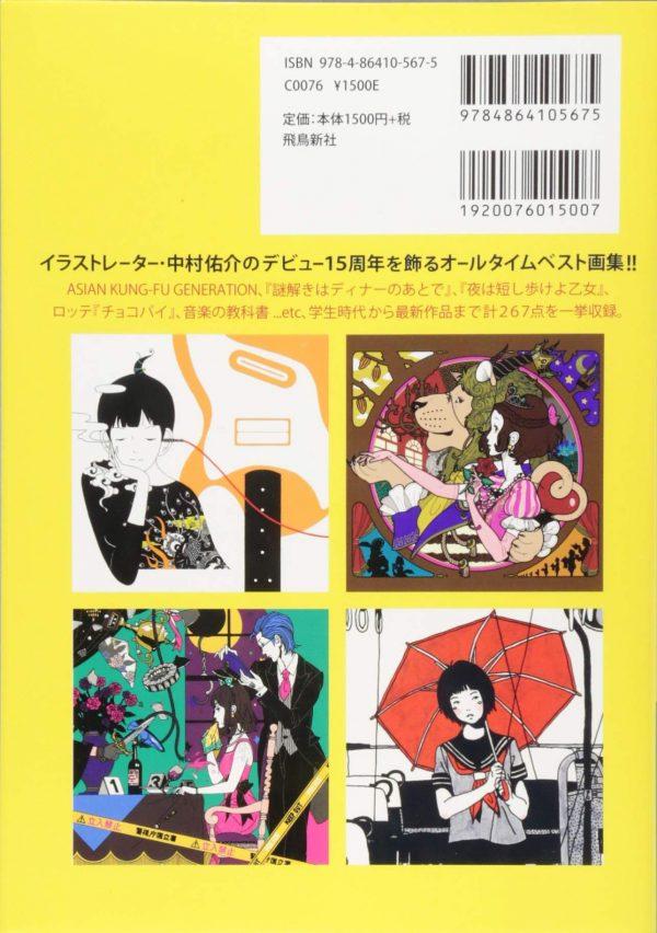 BEST -Yusuke Nakamura Art Book 2002-2017 - Japanese Illustration Book