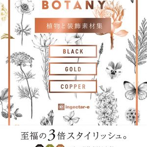 BOTANY - Collection of plants and decorative materials - Japanese graphic design book