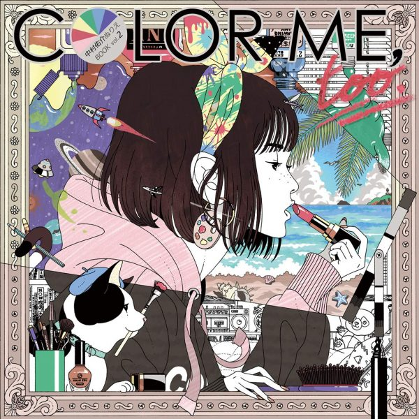 COLOR ME, too - Yusuke Nakamura Coloring Book - Japanese illustration