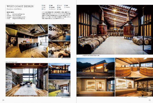Creating a Relaxed Atmosphere Small Design & Architecture Office -Work profile of 101 people - Japanese Architects Book