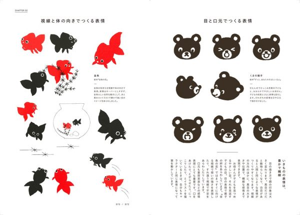Creatures and illustrations-From character design to book making by Chiharu Sakazaki - Japanese illustration book