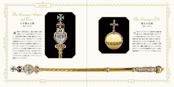 Crown jewels of the world