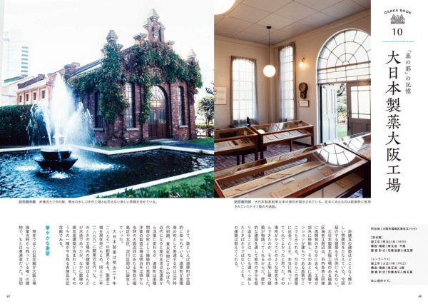 Discover the charm of OSAKA - Japanese Architects Book