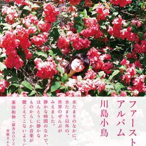 First Album - Kotori Kawashima Works - Japanese photography book