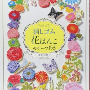 Flower eraser stamp - motif 153 - Japanese craft book