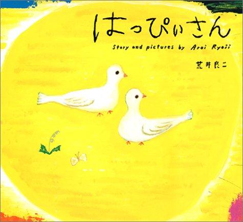 Happy san by Ryoji Arai