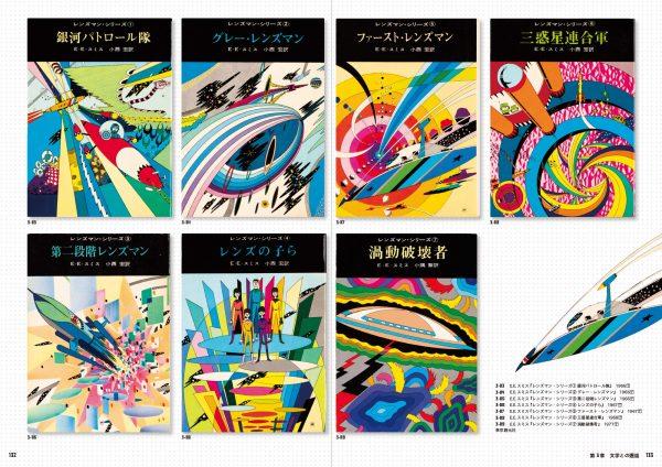 Hiroshi Manabe Works 1932-2000 - Japanese illustration book