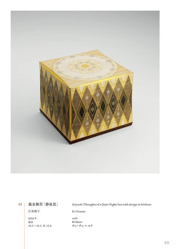 Japanese Craft 2020 -The shape of nature and beauty-