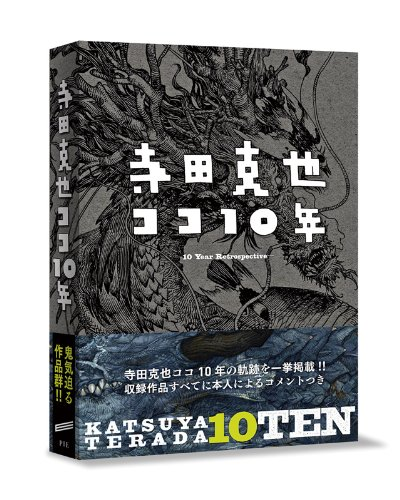 KATSUYA TERADA 10 TEN - 10 Years Retrospective - Japanese Illustration Book