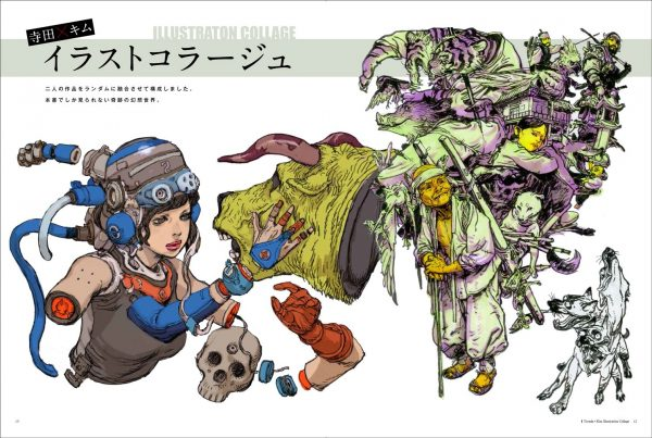Katsuya Terada + Kim Jung-gi Illustration Collection
