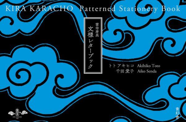 Kira Karacho Pattern Letter Book