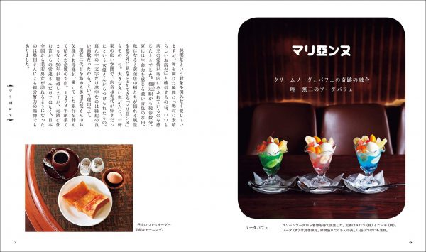 Kissaten and sweets Kyoto edition-30 famous stores - Japanese culture book