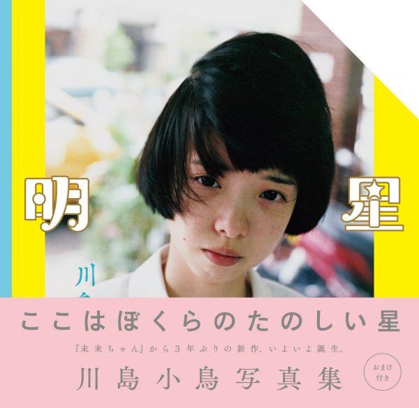 MYOJO - Kotori Kawashima Works - Japanese photography book