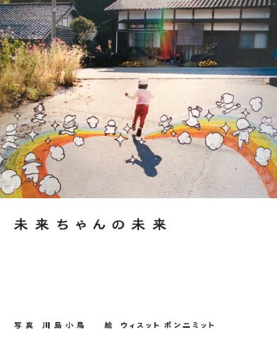 Mirai-chan's future - Kotori Kawashima & Wisut Ponnimit - Japanese photography book