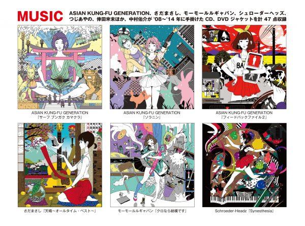 NOW - Yusuke Nakamura Art Works - Japanese Illustration book
