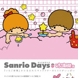 Sanrio Days - ichigo shimbun(Strawberry News) - Japanese cute character