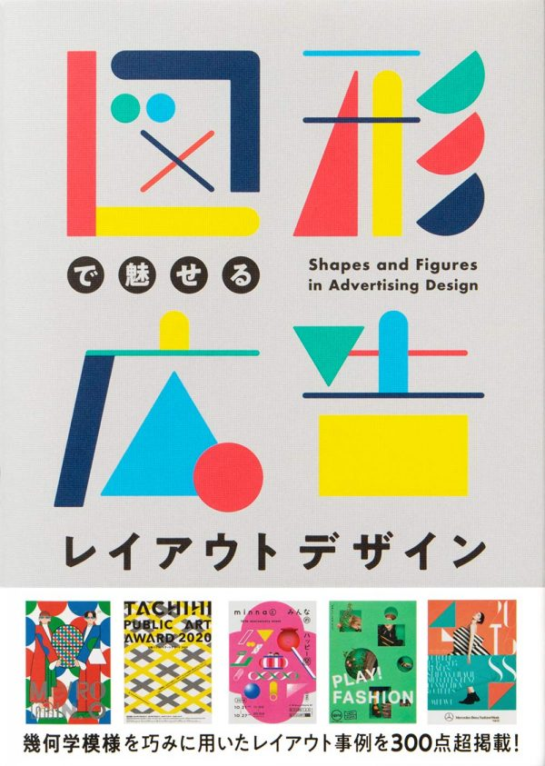 Shapes and Figures in Advertising Design - Japanese graphic design book