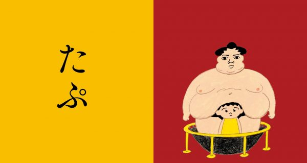 Tapunosato - Takutaro Fujioka - Japanese picture book