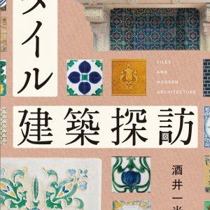Tile architecture exploration - Japanese Architecture Book