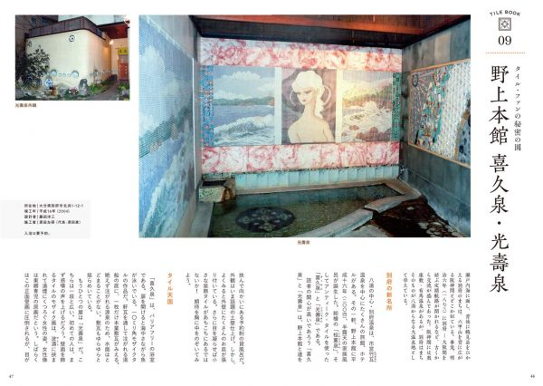 Tile architecture exploration - Japanese Architecture Book