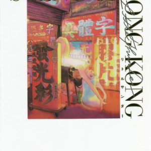 SCENT OF HONG KONG - LITTLE THUNDER ART BOOK - Japanese Art book